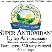 Супер Антиоксидант НСП в капсулах - этикетка