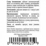 Супер Антиоксидант НСП в капсулах - применение