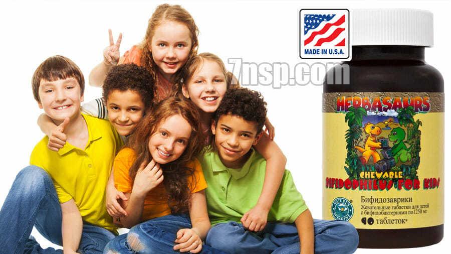 Бифидозаврики НСП - бифидобактерии для детей в таблетках. Цена.