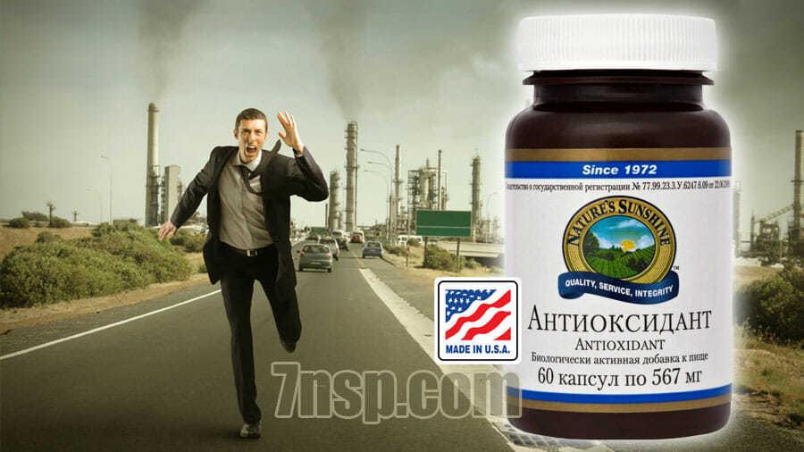 Супер Антиоксидант НСП в капсулах. Натуральный природный антиоксиданит NSP