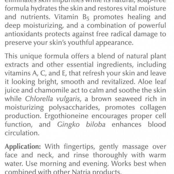 Очищающий гель для лица с витаминами А, В5, С и Е.