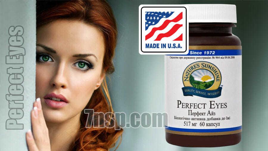 Perfect Eyes NSP, Перфект Айз НСП - черника с витаминами для глаз