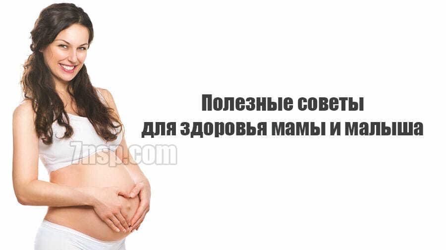 Беременность - полезные советы для здоровья мамы и малыша