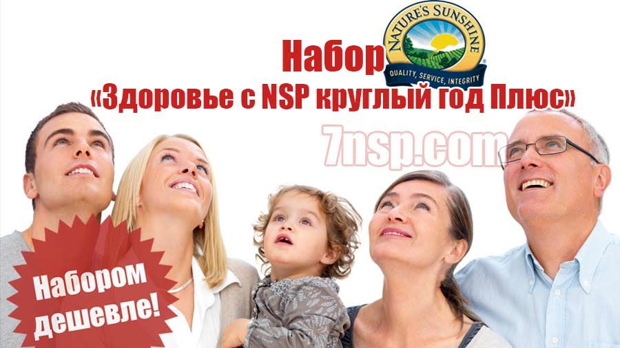 Набор Здоровье с NSP круглый год Плюс - профилактики заболеваний