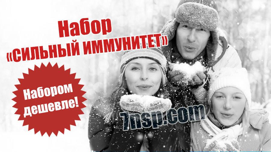 Сильный Иммунитет - набор препаратов для повышения иммунитета