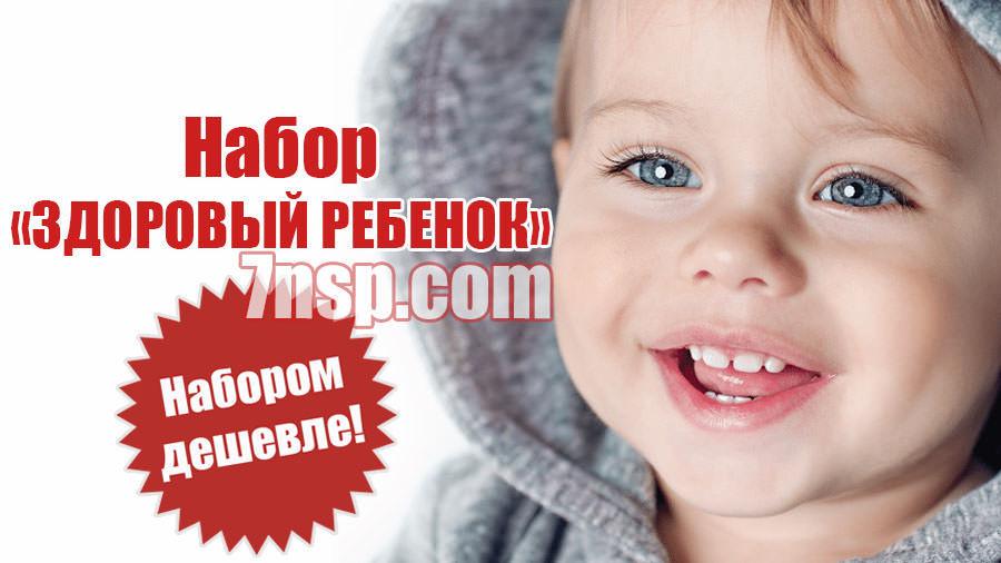 Набор НСП ЗДОРОВЫЙ РЕБЕНОК - лучшие бады для здоровья и роста детей