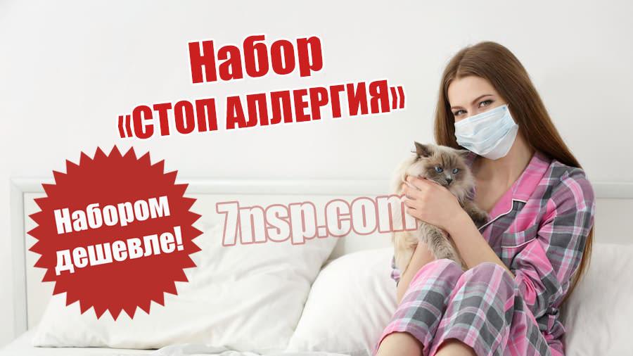 Набор НСП Стоп Аллергия - препараты (бады) при лечении причин аллергии