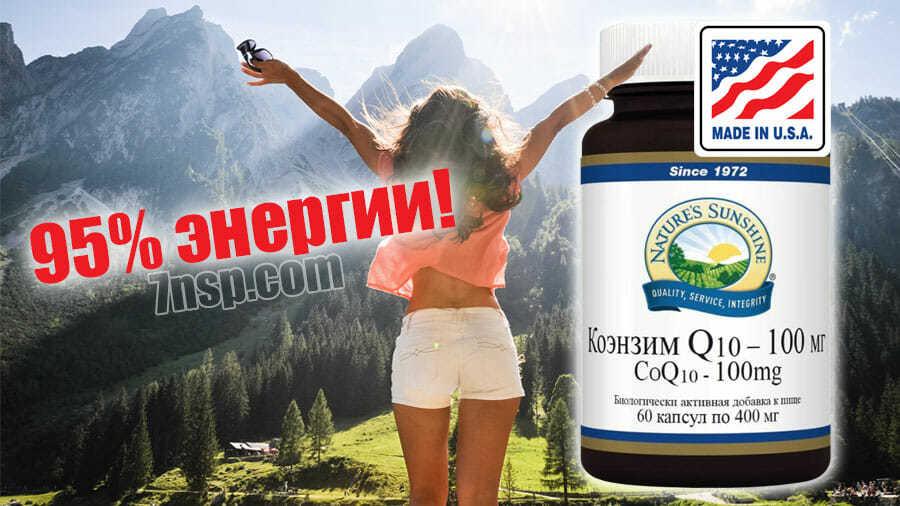 Коэнзим (кофермент) Q10 100 мг - бад в капсулах американской компании НСП, состав препарата из США, польза, цена, отзывы, мнение врача, инструкция по применению коэнзима Q10, противопоказание к приему бада