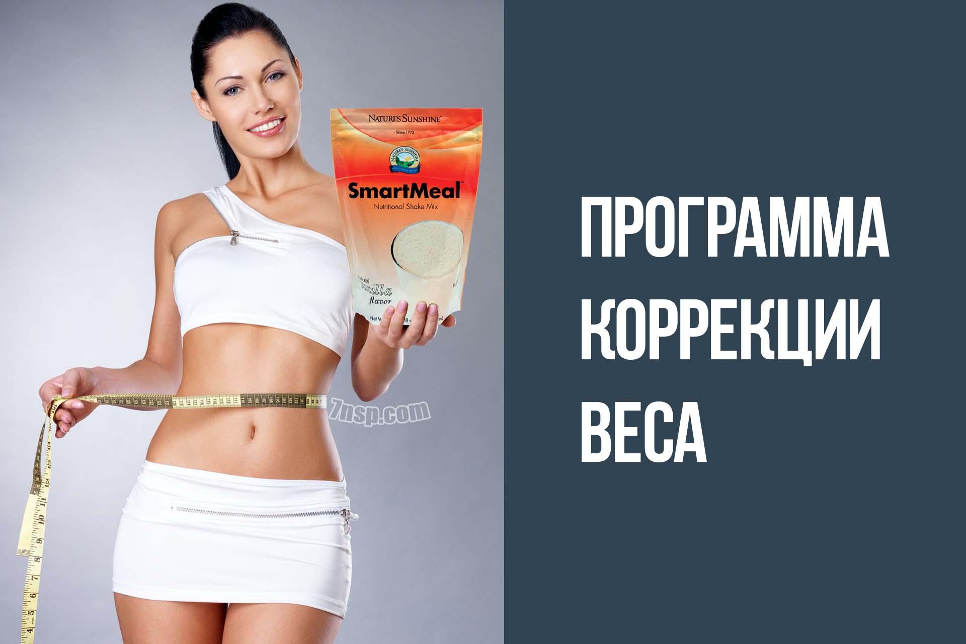 Программа Коррекции Веса НСП, диета без вреда для здоровья