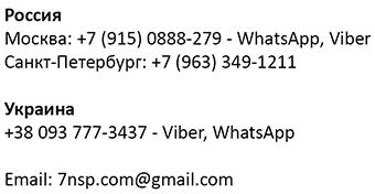 МЛМ компания сетевого маркетинга НСП, американская компания, Россия, Украина, США